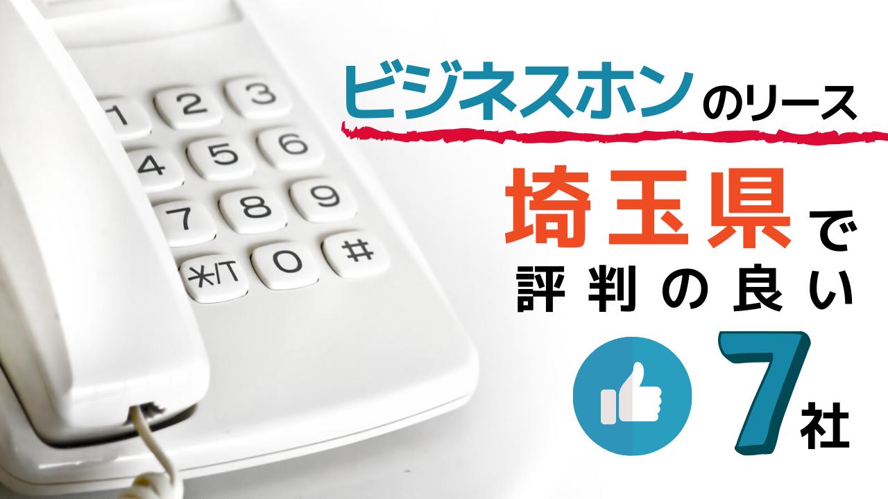 メンテナンスまでを1社で対応!埼玉県のビジネスホンリース業者7選