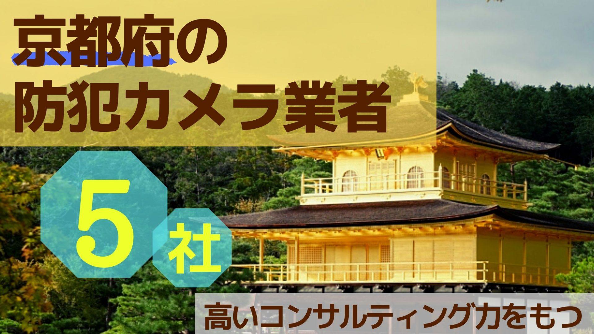 b185a0689aee61b02ab61cd8db9d8cf1 - 京都府で高いコンサルティング力をもつ防犯カメラ業者5選!