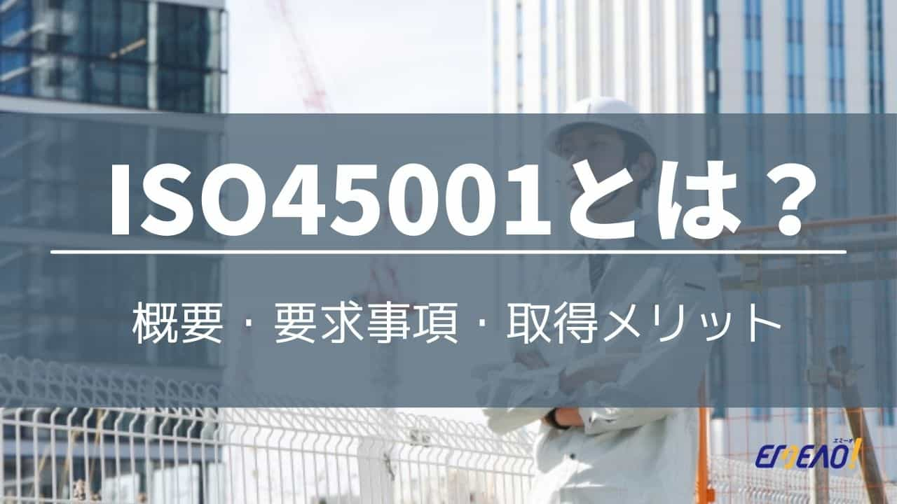 ISO45001の具体的な概要と取得するメリット・要求事項