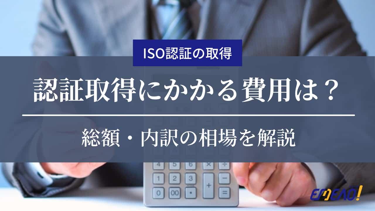 b6295557b0683af6a5c46f4de642b6e1 - ISO認証取得のトータル費用の相場とは【内訳別に具体的に解説】