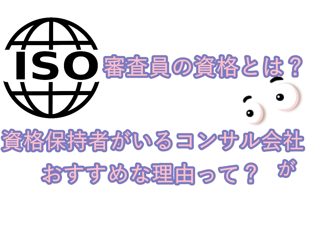 ISO審査員の資格とは?資格保持者がいるコンサル会社はおすすめ?