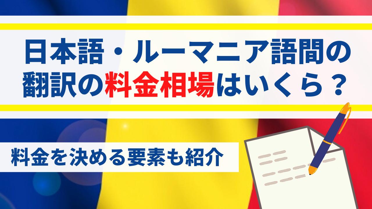 日本語・ルーマニア語間の翻訳料金の相場・単価はいくら?
