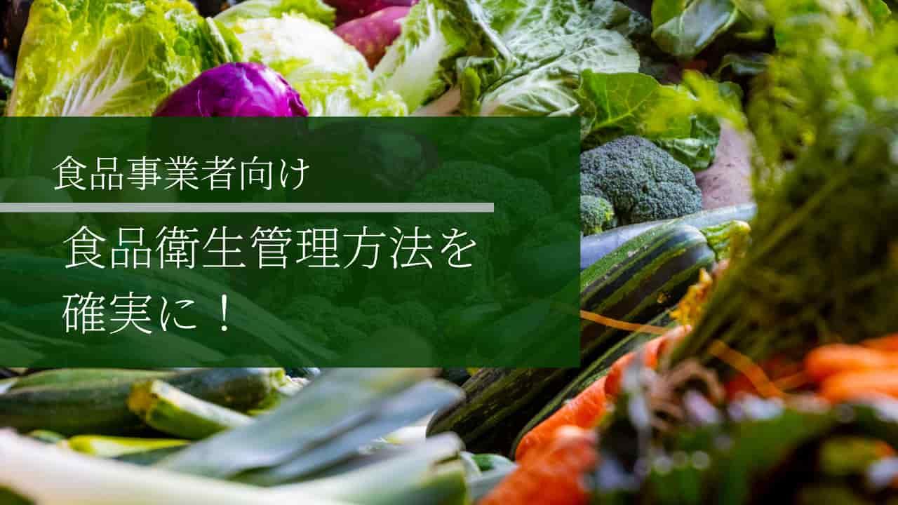 c43a1a390828b354609c0cab067c61c71 - HACCPとは?食品を扱う業種では2020年から導入が必須に!
