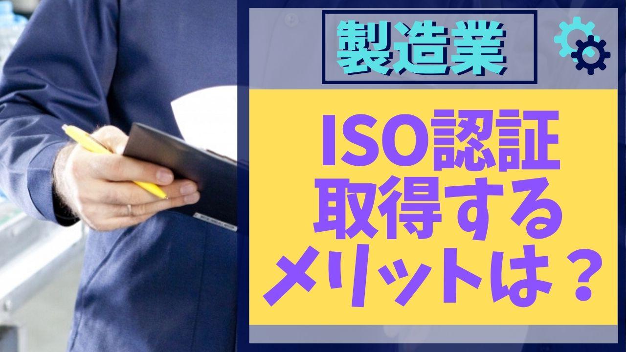 製造業におけるISO9001取得の5つのメリット
