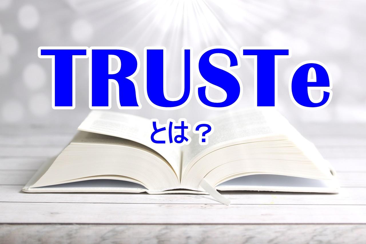 TRUSTe(トラスト イー)とは?Pマークとの違いを比較し解説