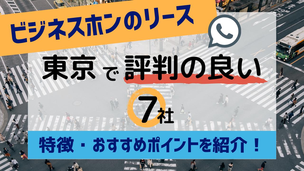東京都で多くの導入実績をもつビジネスホンリース業者7選!