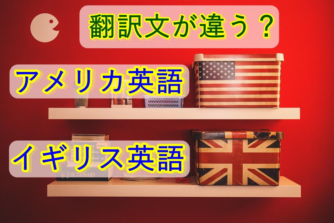 要注意!アメリカ英語とイギリス英語では翻訳文が変わる