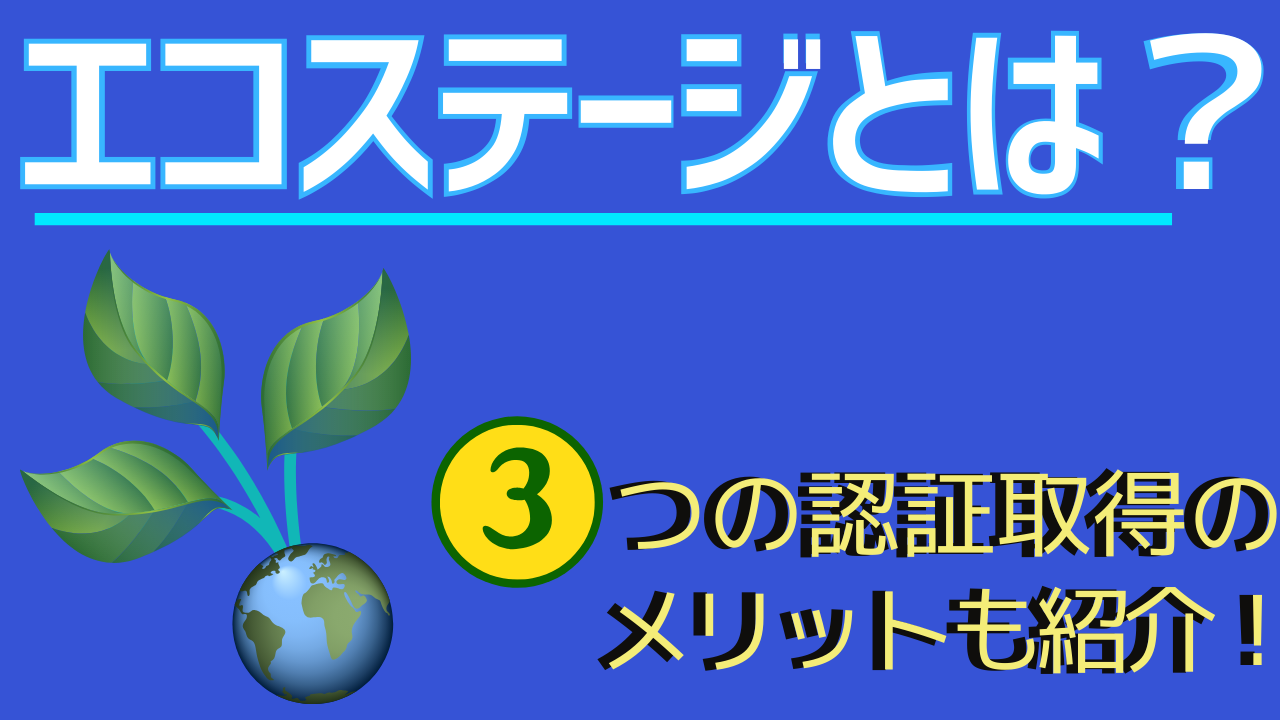 d2eb5fa1772e85f191b5d0dcb697b9e8 - エコステージとは?概要と認証を取得する3つのメリットを紹介