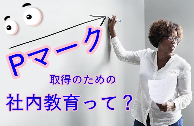 Pマーク取得をするために、どんな社内教育を行えばいいの?