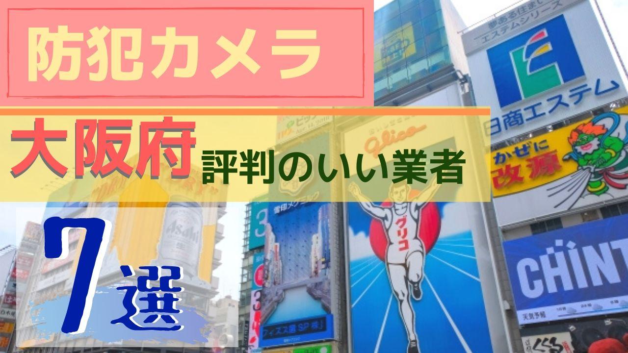 大阪府の防犯カメラ業者7選!設置に関して細かい要望に応える業者