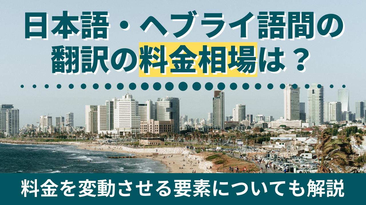 日本語からヘブライ語、ヘブライ語から日本語への翻訳料金の相場は?