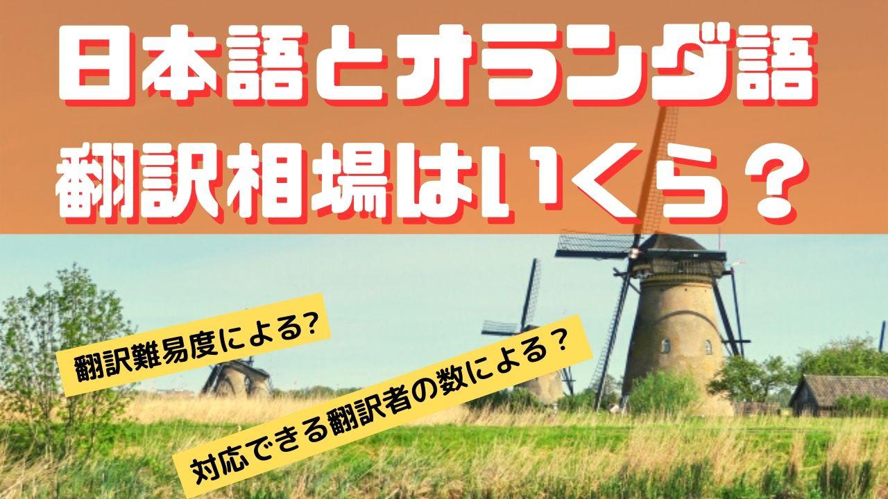 de5ee685fce90030afdd71556dc96870 - 日本語からオランダ語、オランダ語から日本語への翻訳料金の相場は?