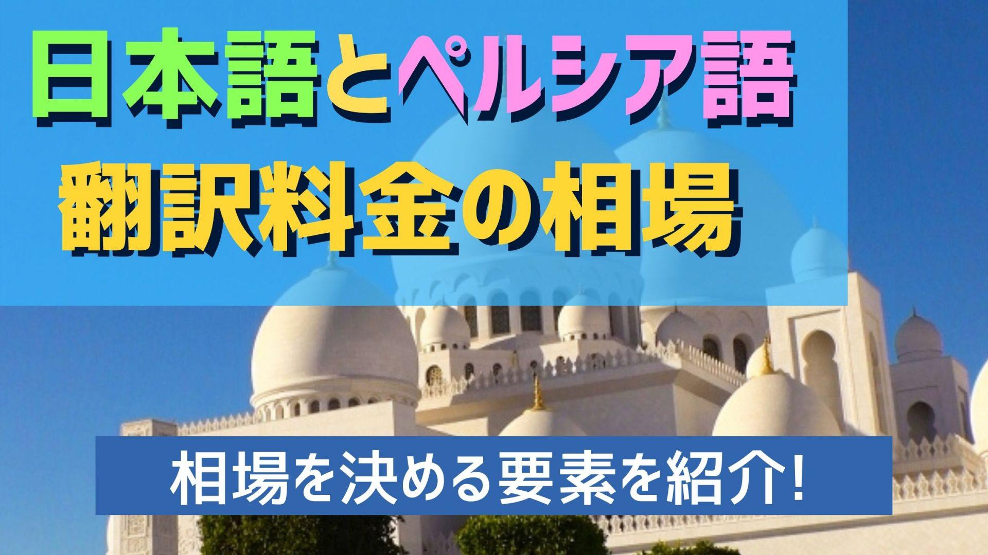 dea1bba0fa5fa56991435e2937964281 - 日本語からペルシア語、ペルシア語から日本語への翻訳料金の相場は?