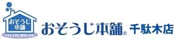 おそうじ本舗千駄木店(ミロクサービス合同会社)