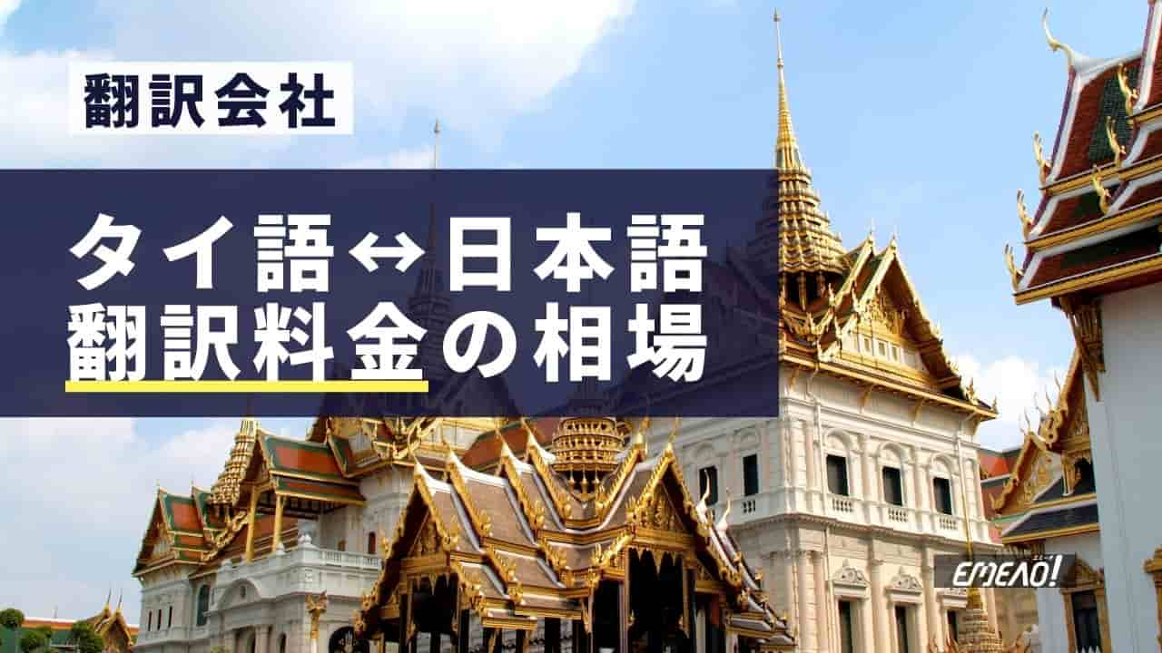 e07fd98e3f08738ac4631645f5c29564 - 日本語からタイ語、タイ語から日本語への翻訳料金の相場は?
