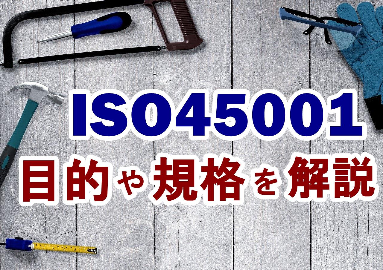 ISO45001とは?目的から規格の詳細まで解説