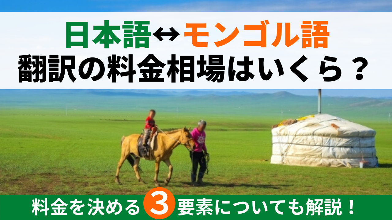 e862dd0a760a39451271a02ebf4d83c4 - 日本語・モンゴル語間の翻訳料金の相場・単価はいくら?