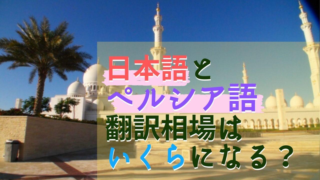 日本語からペルシア語、ペルシア語から日本語への翻訳料金の相場は?