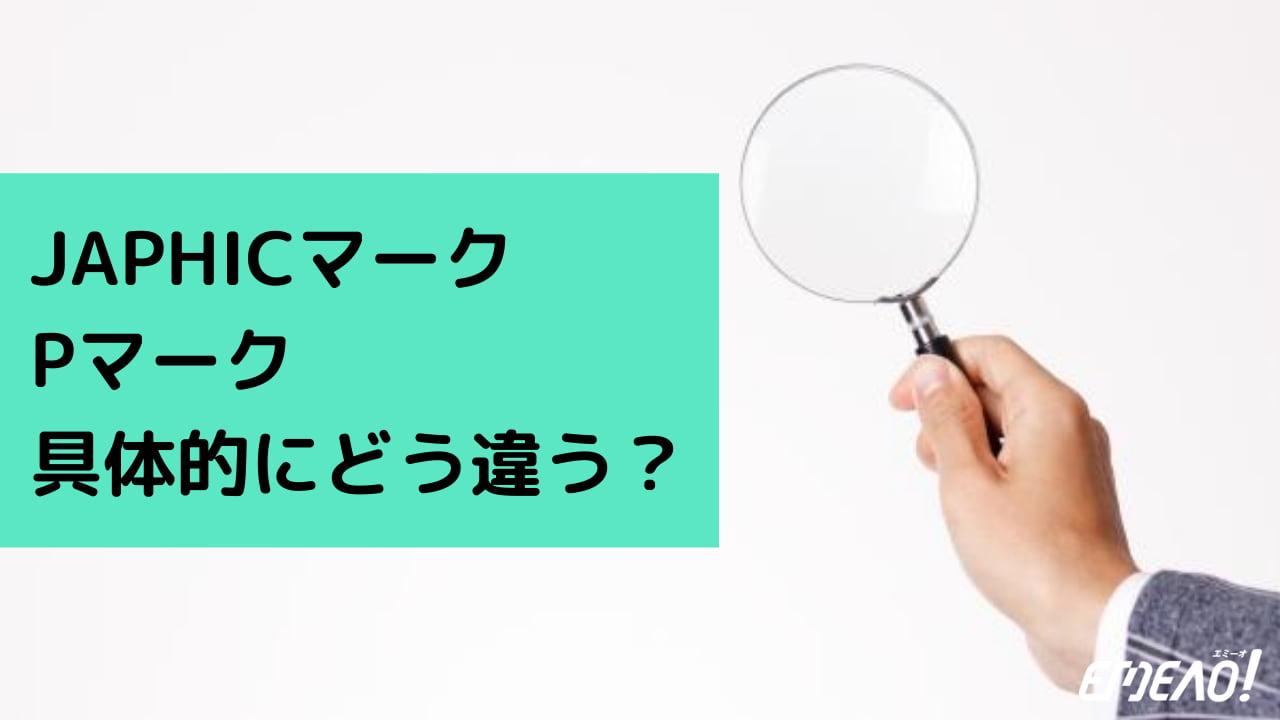 ed5b7f1e5a309649d69b63c988b480751 - JAPHICマークとはどんな認証?Pマークとの3つの違いを解説