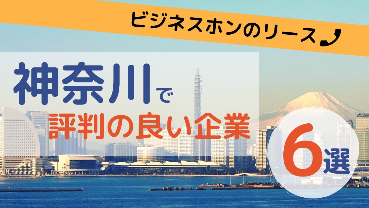 神奈川県でメンテナンスに強みがあるビジネスホンリース業者6選!