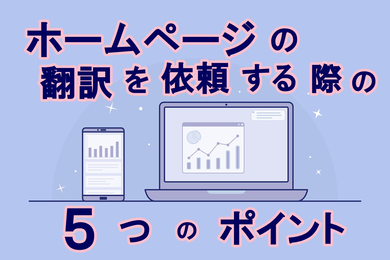 ホームページの翻訳を依頼する際の5つのポイント