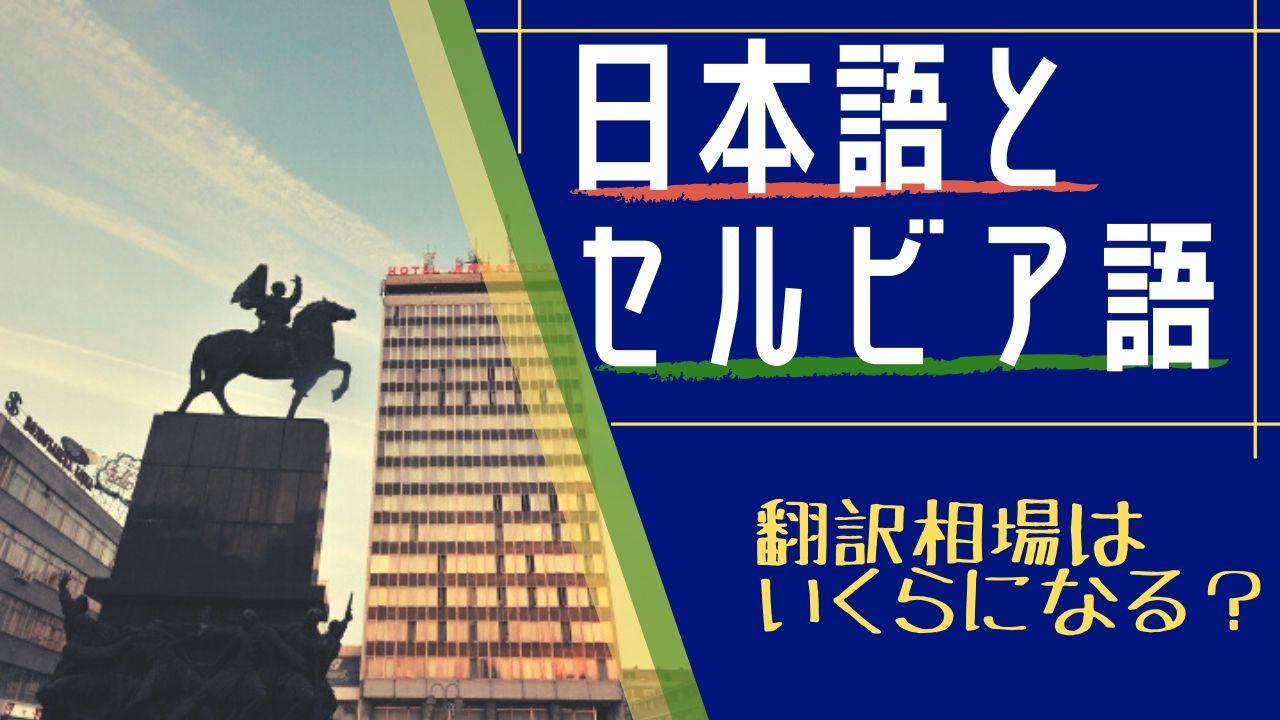 日本語からセルビア語、セルビア語から日本語への翻訳料金の相場・単価は?