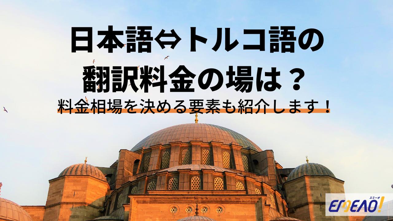 f4e24f11e4012597326e0b03b4240c66 - 日本語からトルコ語、トルコ語から日本語への翻訳料金の相場は?