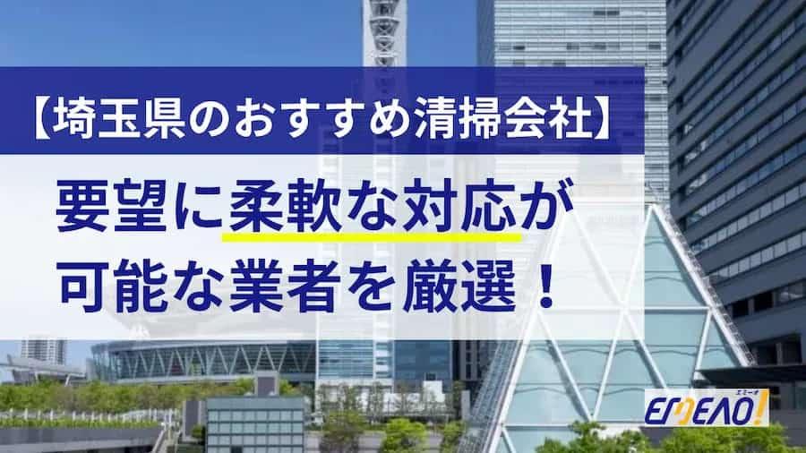 f55041b8fa7c833b34cebf59b7fb464e1 - 埼玉県で希望の清掃内容に柔軟に対応するオフィス清掃会社4選