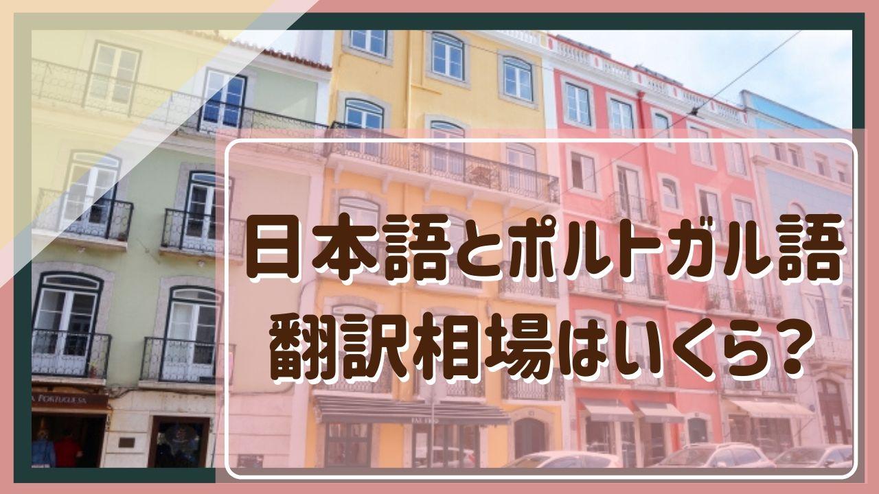 faee1a17ed32312ab6cda11d244c9328 - 日本語からポルトガル語、ポルトガル語から日本語への翻訳料金の相場は?