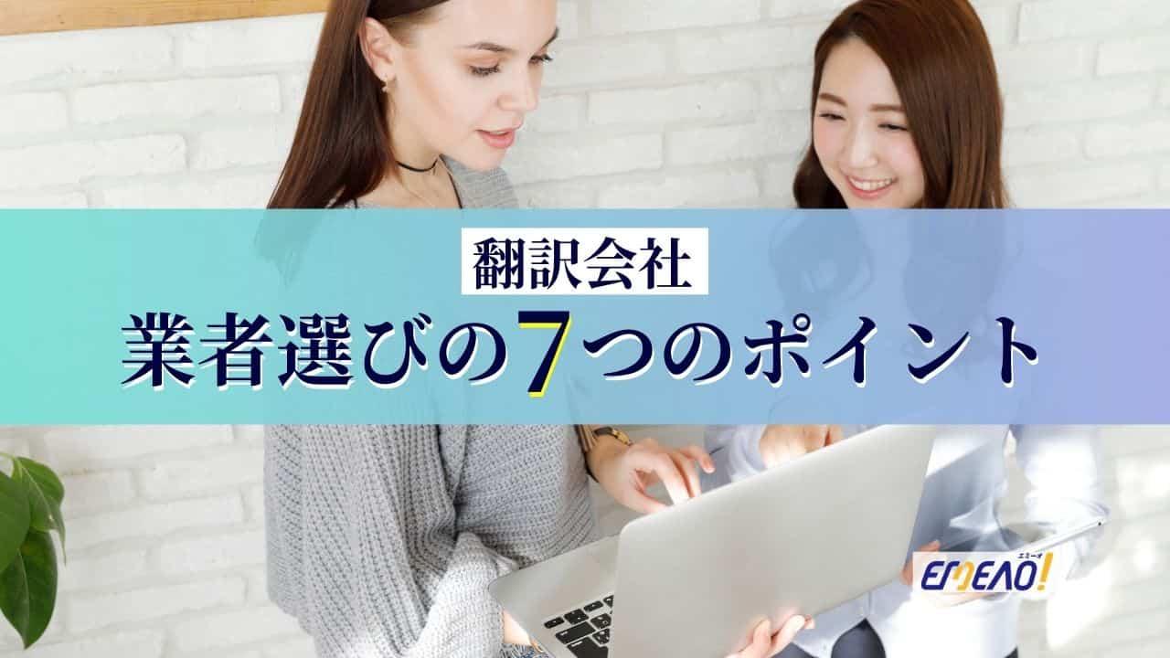 翻訳会社の選び方の7つの確認ポイントと見極め方法を徹底解説