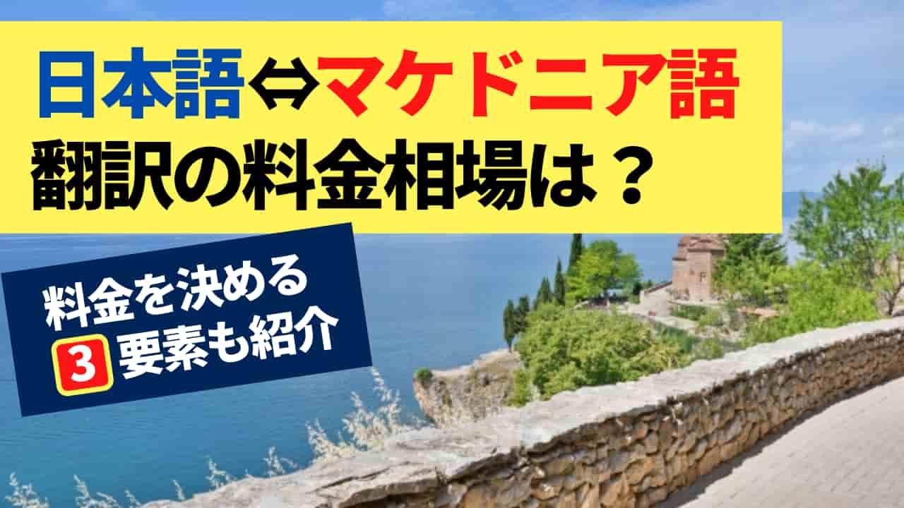 fe30d6bd8a9035b005534737792f2f28 - 日本語・マケドニア語間の翻訳料金の相場・単価はいくら?