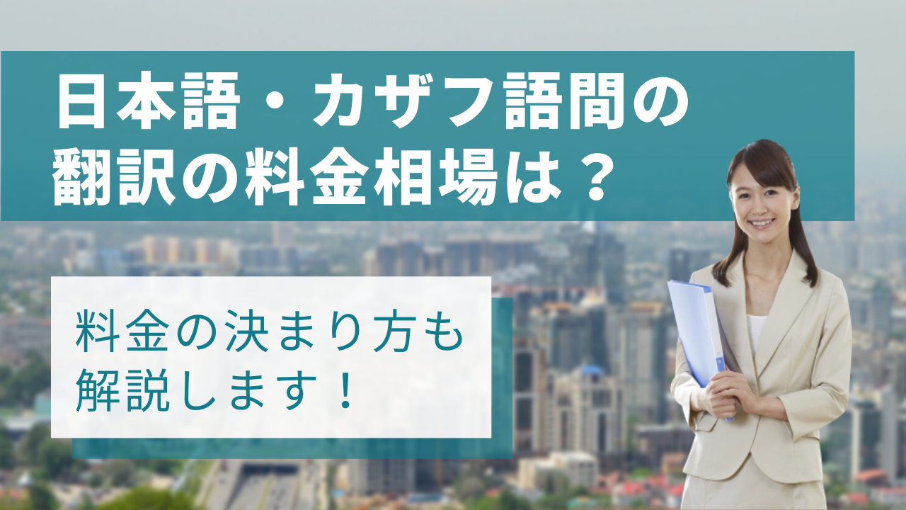 nica dreams of Los Angeles - 日本語・カザフ語間の翻訳料金の相場はいくら?料金の決まり方も紹介