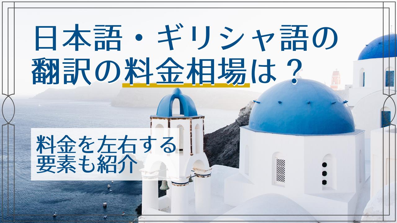 日本語からギリシャ語、ギリシャ語から日本語への翻訳料金の相場は?