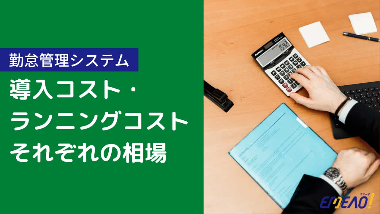 03a2f61b816482f9b045a1fa925d79d9 1 - 勤怠管理システム導入時の初期費用とランニングコストの相場を紹介