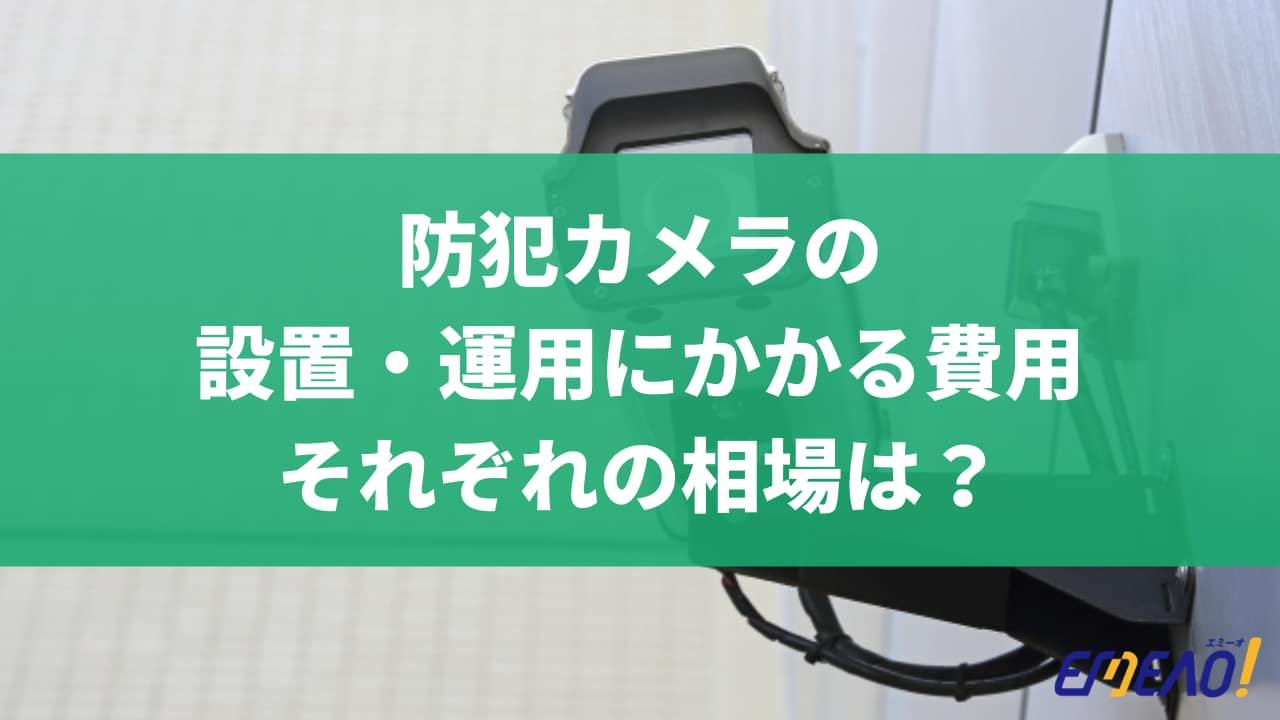 11792f990fa55809360e3a0d8b4492df - 防犯カメラの設置費用と、ランニングコストの相場はそれぞれいくら?