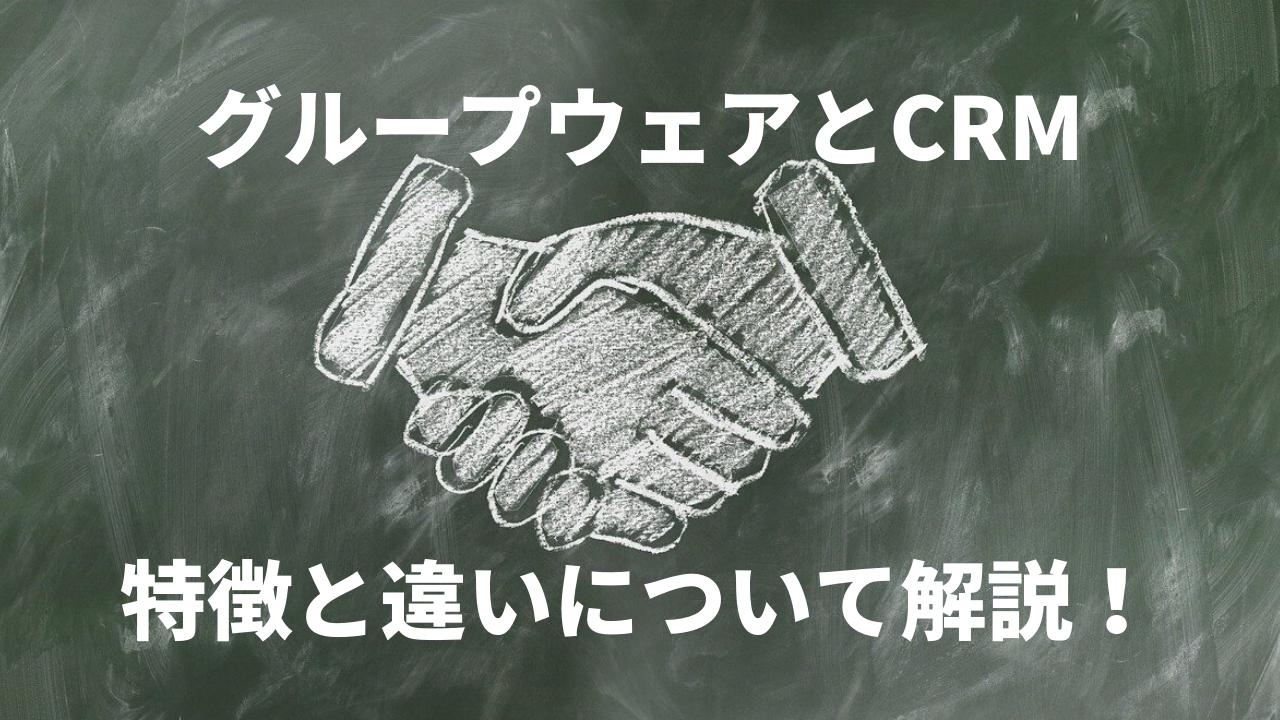 グループウェアとCRMの違いについて解説!