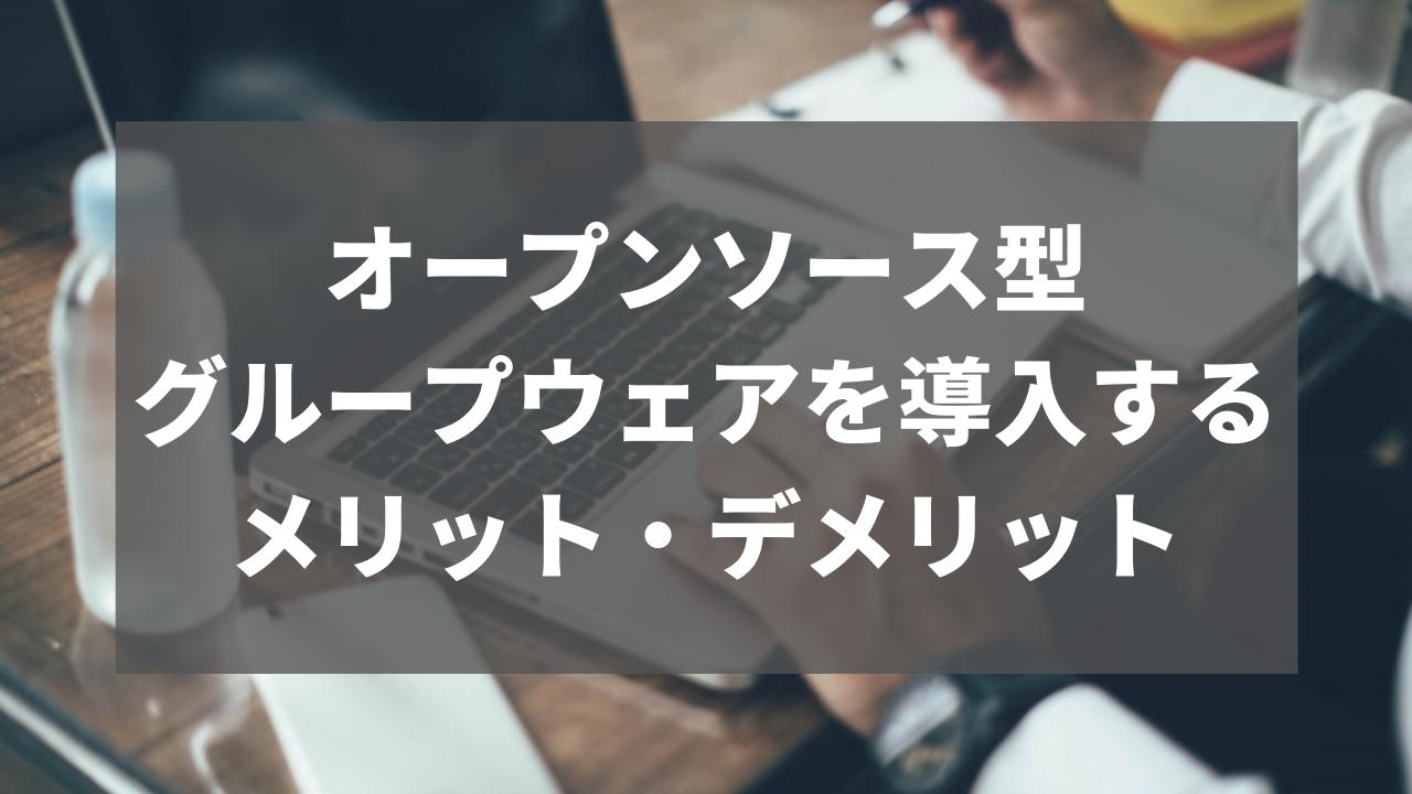 オープンソース型グループウェアを導入するメリットデメリット