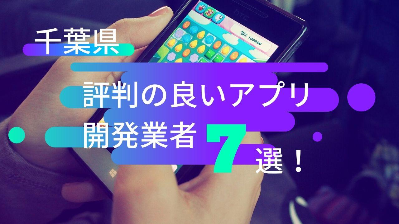 千葉県で幅広いジャンルの開発に対応するアプリ開発業者7選!