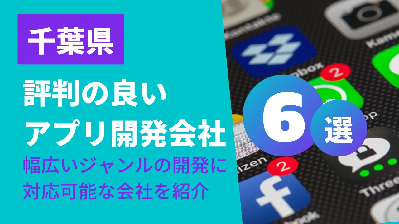 21caeece2526c41b4c9ef5204cede80d - 千葉県で幅広いジャンルの開発に対応するアプリ開発会社6選!