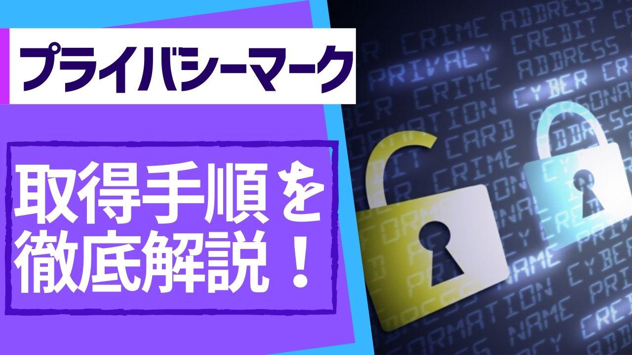 プライバシーマーク取得には何をすればよい?取得手順を徹底解説
