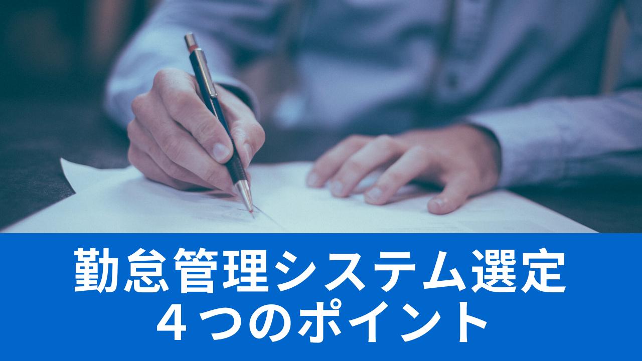 勤怠管理システム選定の4つのポイント