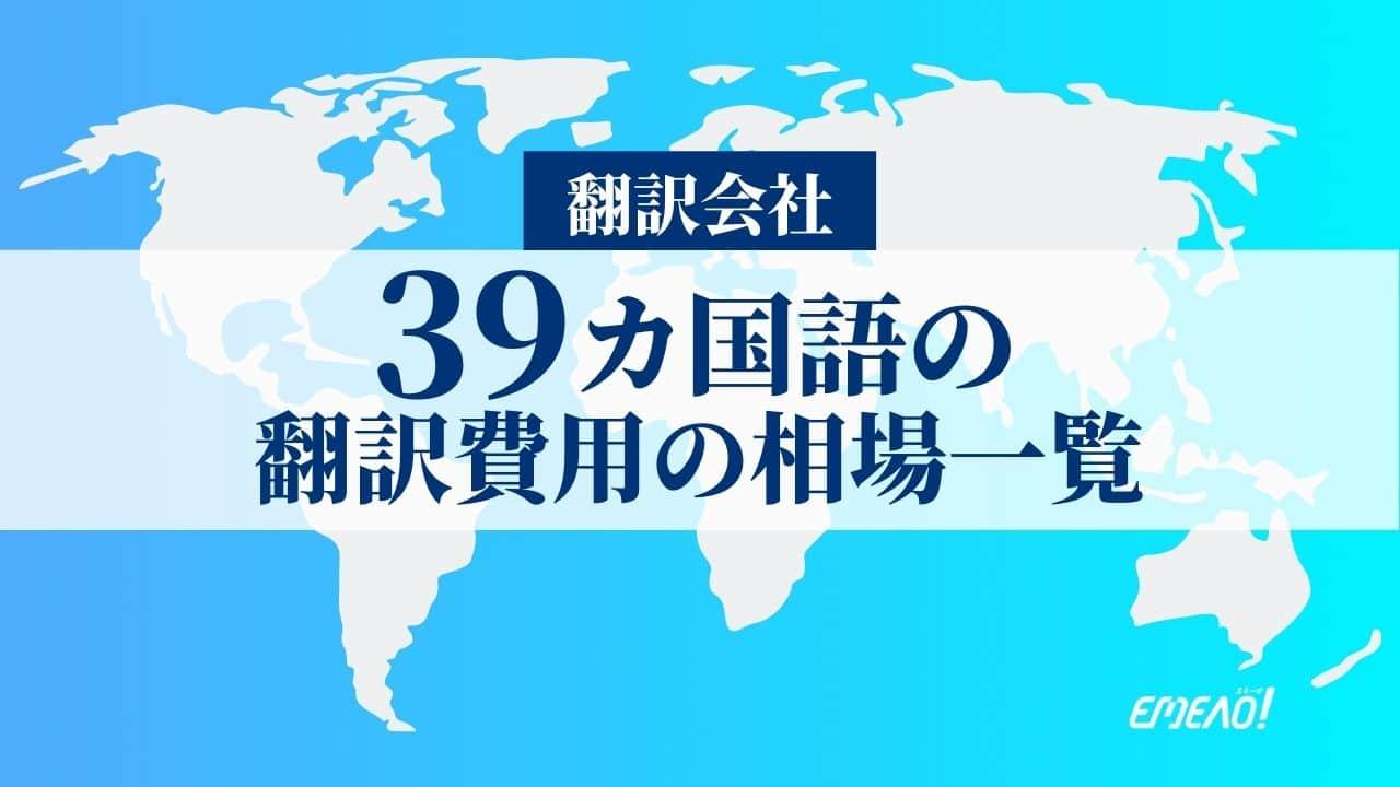 翻訳費用の相場は?39カ国語の文字・ワードあたりの単価まとめ