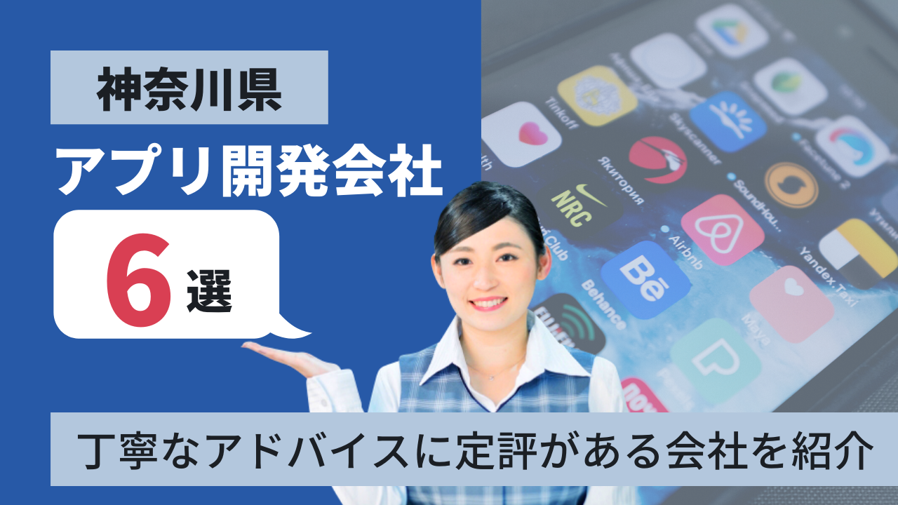 4e1976310cc4eb379dc74acdcf47e140 - 神奈川県で丁寧な相談対応とアドバイスをするアプリ開発会社6選!