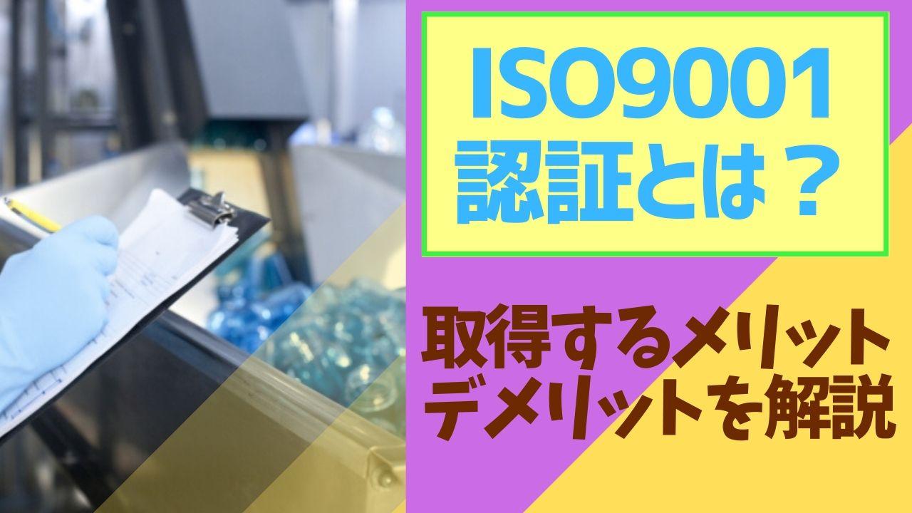 ISO9001認証ってどんな規格?取得するメリットとデメリットは?