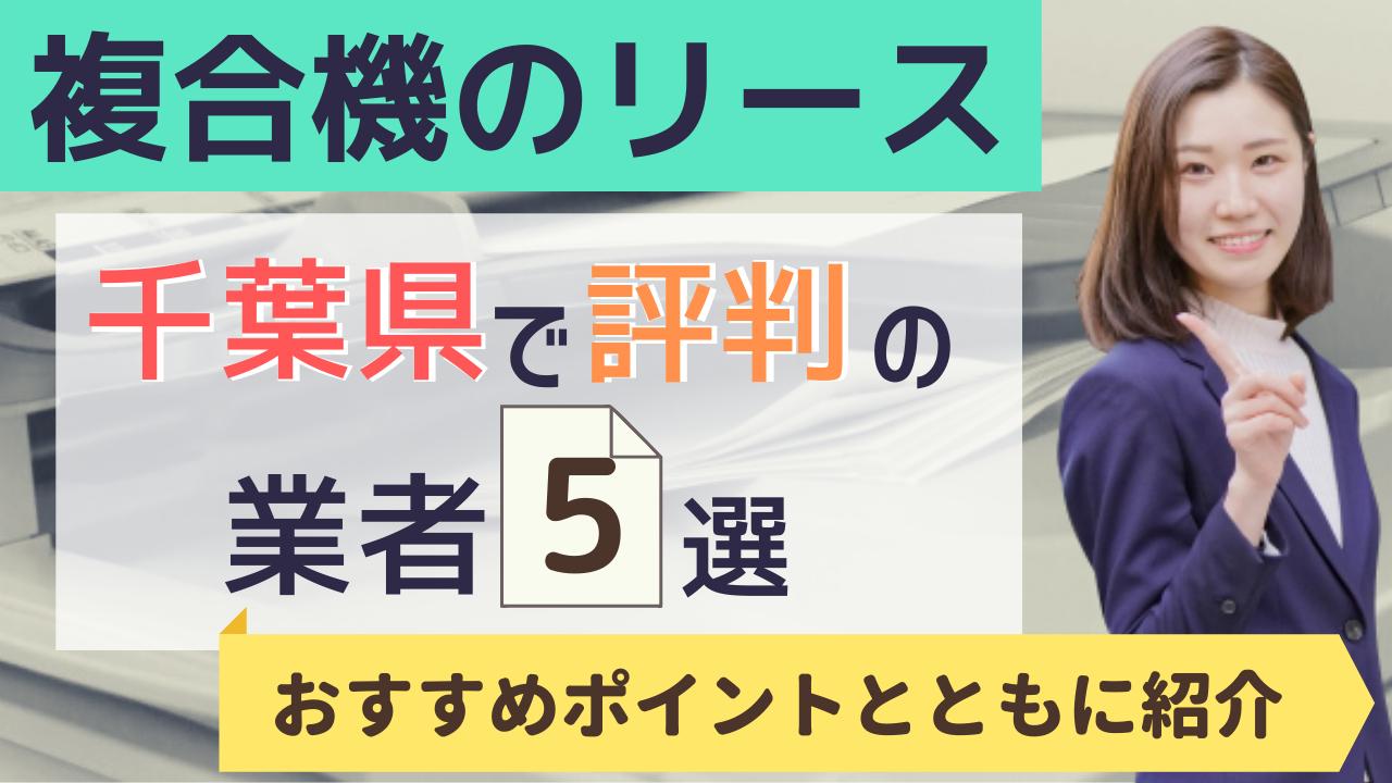 54e4a5b03f13644e12af8fd5603b5cf1 - 千葉県で機種選びから設置までを迅速に行う複合機リース業者5選!