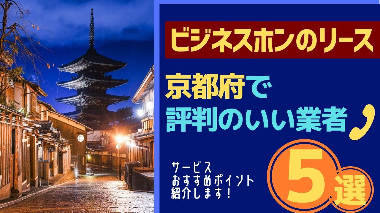 京都府で多様なメーカーを取り揃えるビジネスホンリース業者5選!