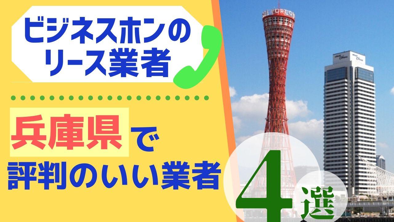 兵庫県で設置工事に定評のあるビジネスホンリース業者4選!