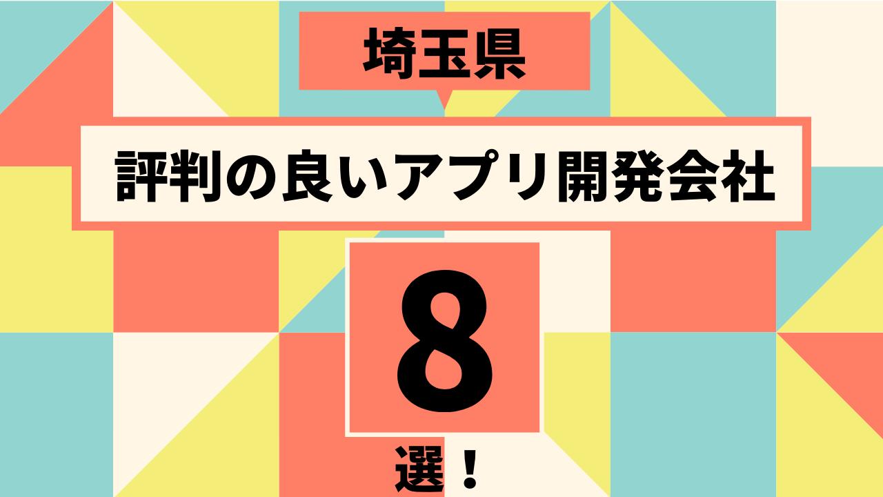 埼玉県で低コスト開発に定評があるアプリ開発業者8選!強みを紹介