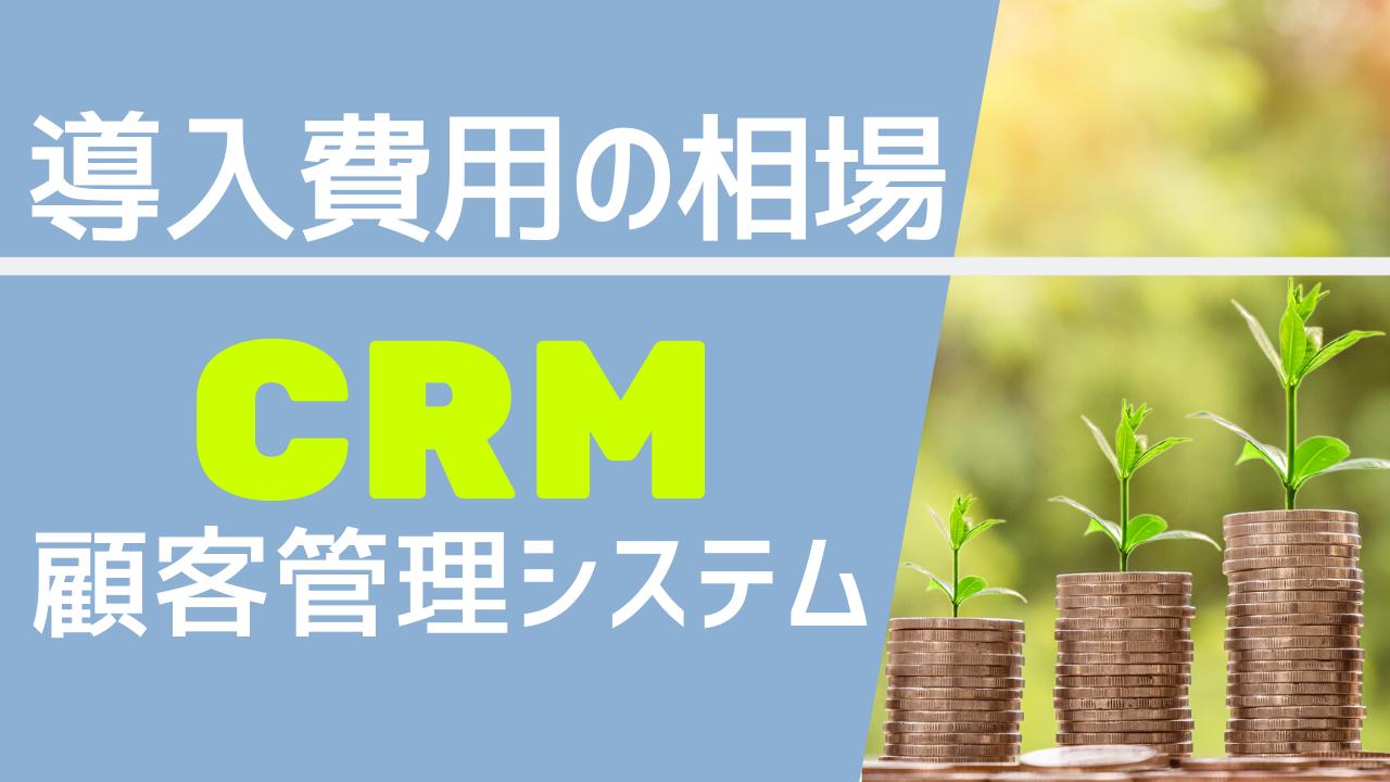 CRM(顧客管理システム)の導入費用の相場はどれくらい?