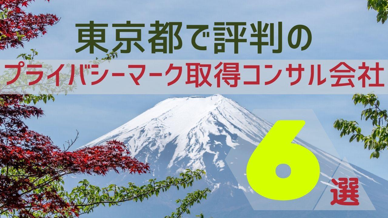 東京都で短期間のPマーク取得が可能なコンサル会社6選!強みを紹介